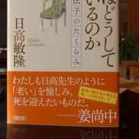 日高敏隆著 人はどうして老いるのか 朝日文庫