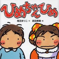 新学期におススメの絵本『ひめちゃんひめ』