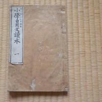 明治時代の教科書