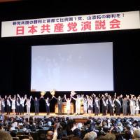 2016.5.23 日本共産党演説会-自公勢力及び補完勢力を少数へ追い込んでいこう