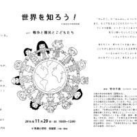 子ども向けイベント「世界を知ろう! 千春先生の地球授業」を行います