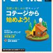 モラタメレポ116・・花王 おしりの薬用清浄剤 サニーナ