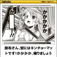「か」の付くニュース!