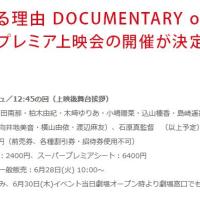 舞台挨拶[12名登壇]「DOCUMENTARY of AKB48」※6/28朝10時~チケット先着販売