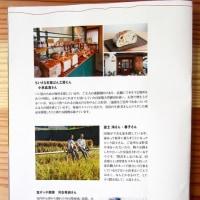 桜井市 移住定住ガイドブック