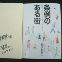 「条例のある街」出版記念会 野沢和弘著