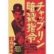 産経新聞書評『チャップリン暗殺計画』