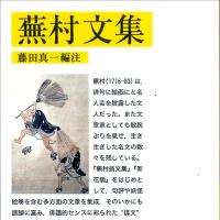 ●藤田真一講師が『蕪村文集』を出版【中之島】
