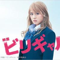 映画:「ビリギャル」原作坪田浦貴 監督土井裕泰 製作年:2015年