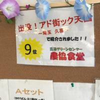 6・27・テレ東《アド街》埼玉県久喜市  ラベンダー