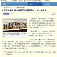 西日本最大級の時計売り場開設へ 大丸神戸店/神戸新聞NEXT