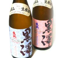 ◆日本酒◆長野県・黒澤酒造 黒澤 きもと純米酒 直汲み生原酒 Type-7 & Type-9