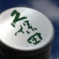 久保田「大吟醸生酒」