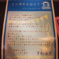 ☆夢のキングダムハーツ コンサート☆