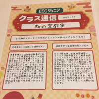 【お知らせ】クラス通信1月号