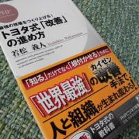 経営の本棚 友人推薦編 (5) トヨタ式「改善」の進め方 若松義人