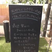 10/8の黒板ボード♪