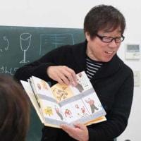 2017年2月12日(日)絵本レベルアップコース・高畠純先生の授業内容