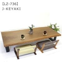 【撮影報告】神代欅 一枚板 リビングテーブル を撮影致しました。【LZ-736】