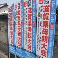 「第63回滋賀県母親大会」のたて看板1100本が県内各地に立て始められています。