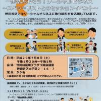 申し込み〆切は7月5日!→ 「一歩踏み出そう!ソーシャルビジネス〜スペシャリストとのセッションイベント」