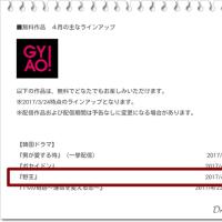 クォン・サンウ  スエ  ユノ出演『野王』~GyaO!で4月17日から配信~😊💗