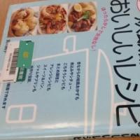 17/2/15 「炊飯器でおいしいレシピ」
