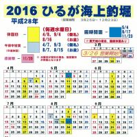 2016(平成28年)営業日カレンダー
