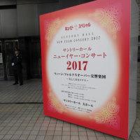 ニューイヤー・コンサート ・  2017