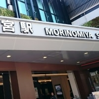 今、大阪森ノ宮です。