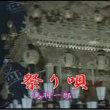 ♪・いい歌見~っけ!   ♪・祭り唄/鳥羽一郎//kazu宮本