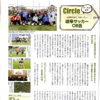 岐阜のタウン誌咲楽に記事が掲載されました