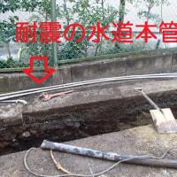 水道本管の耐震化に伴い直結しました