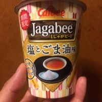 Jagabee 塩とごま油味