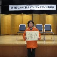 第9回ひょうご観光ボランティアガイド発表会で最優秀賞を受賞!