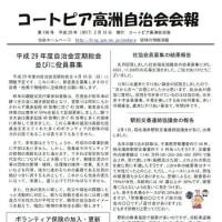 コートピア高洲自治会通信(平成29年02月13日)コートピア高洲自治会広報 第196号が発行されました