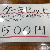 ケーキセット500円