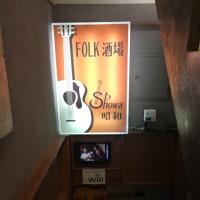 神田 フォーク酒場