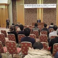 「北海道漁業就業支援フェア2017inさっぽろ」 33名が来場、13名を指名
