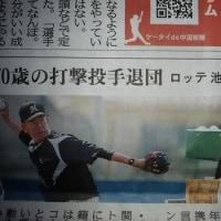 70歳の打撃投手退団 ロッテ池田寮長!!