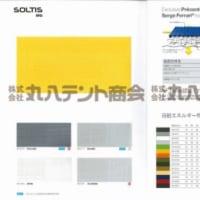 生地の紹介 Soltis