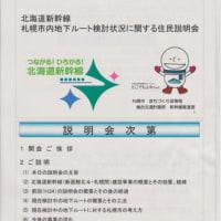 北海道新幹線札幌市内地下ルート検討状況に関する住民説明会