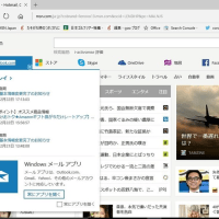 Web メール Outlook.com のいいところ