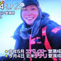 topics~日本人最年少で7大陸最高峰登頂 南谷真鈴さん ほか