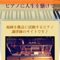 古川ピアノホームページ