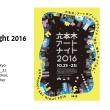 2016/10/21 Friday Night Opening Party at Roppongi Art Night Cafe