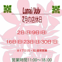 ★7月の店休日のお知らせ★