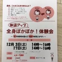 12/17 成増スタジオで『ぽかぽか体験会』やってます