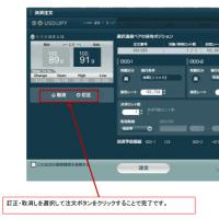新ループイフダン・注文訂正取消方法