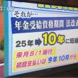 【終了】テレビ生出演!HBC北海道放送『今日ドキッ!』